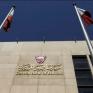 محكمة بحرينية تغرم 4 بنوك لتورطها بتحويلات لكيانات إيرانية