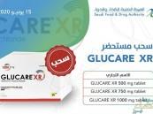 """لهذا السبب .. """"الغذاء والدواء"""" تُعلن سحب دواء """" GLUCARE XR"""" بجميع تشغيلاته"""