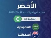 كأس آسيا للشباب: الأخضر في المجموعة الثالثة مع أستراليا وفيتنام ولاوس