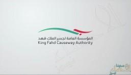 """شاهد بالصور… هكذا ستبدو بوابات """"جسر الملك فهد"""" على الجانب السعودي"""