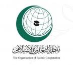 البيان الختامي للتعاون الإسلامي يدين بأشد العبارات الاعتداءات الوحشية التي تشنها إسرائيل