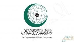 """""""التعاون الإسلامي"""" تدين إطلاق """"الحوثي"""" صواريخ وطائرات مفخخة باتجاه المملكة"""