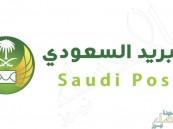 """""""البريد السعودي"""" يعلن مواعيد العمل خلال """"شهر رمضان"""" المبارك لعام 1442"""