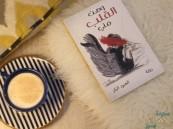 """""""وهن القلب مني"""" .. رواية اجتماعية جديدة لـ""""العنود البكر"""""""
