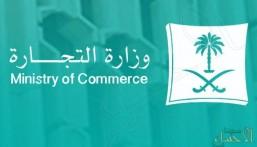 """""""التجارة"""" تؤكد استمرار تقديم خدماتها لجميع المستفيدين خلال إجازة عيد الفطر"""