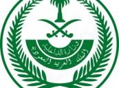 فتح القبول والتسجيل على وظائف ديوان وزارة الداخلية .. مرفق الشروط ورابط التقديم