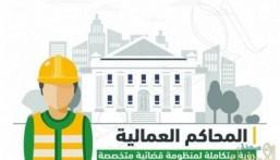 """""""العدل"""" تتيح إمكانية رفع الدعاوى العمالية إلكترونياً عبر بوابة """"ناجز"""""""