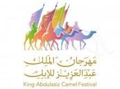 ولي العهد يوجه بإقامة مهرجان الملك عبدالعزيز للإبل في موعده