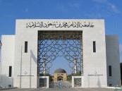 بالشروط.. وظائف أكاديمية في 3 كليات بجامعة الإمام