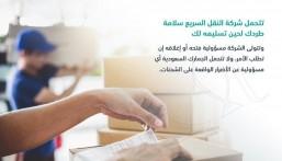 """""""الجمارك السعودية"""" تؤكد عدم مسؤوليتها عن سلامة شحنات النقل السريع"""