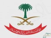 الأحد القادم ..رئاسة أمن الدولة تعلن فتح باب القبول والتسجيل لحملة الثانوية