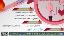 جبيل الأحساء .. انطلاق حملة التبرع بالدم الأولى