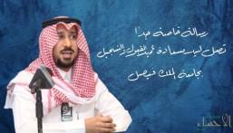 """رسالة خاصة جدًا تصل ليد سعادة عميد القبول والتسجيل بـ""""جامعة الملك فيصل"""""""