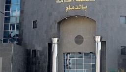 """القتل تعزيراً لـ""""خاطفة الدمام"""" و25 سنة سجناً للمتهم اليمني"""