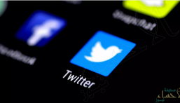 تويتر تختبر ميزة جديدة يتعين عليك الدفع للحصول عليها