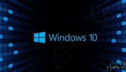 """تفاصيل وميزات نسخة """"ويندوز 10"""" المحدثة التي تصل أكتوبر المقبل"""
