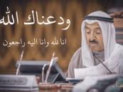 أمير الكويت الشيخ صباح الأحمد في ذمة الله