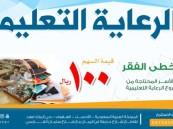 """مركز """"حي الملك فهد"""" يدشن مشروع """"حاسوبي.. طريقي للتعلم"""""""