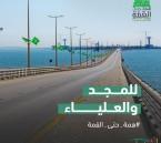 بالصور … مؤسسة جسر الملك فهد تحتفي باليوم الوطني وسط منسوبيها