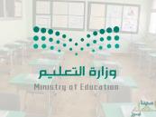 """""""التعليم"""" توجه تعميمًا بشأن الإجازات المرضية للإداريين والمعلمين"""