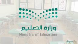 """""""التعليم"""" تحدد الموعد النهائي لإغلاق بطاقة الأداء الوظيفي للإداريين والإداريات"""