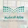 """""""التعليم"""" تنفّذ برنامجاً لقياس أسبوعي للفهم القرائي لطلاب وطالبات المرحلة الابتدائية"""