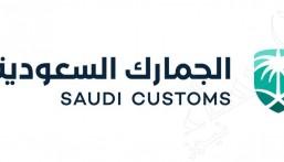 الجمارك السعودية: إتلاف أكثر من مليوني سلعة مقلدة ومغشوشة
