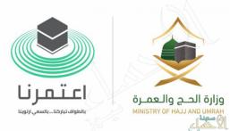 """تنبيه مهم من """"وزارة الحج"""" بشأن طريقة التسجيل لحجز العمرة"""