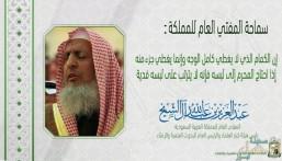 المفتي يوضح حكم ارتداء «المُحرم» للكمام