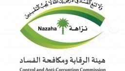 """""""مكافحة الفساد"""" تباشر (123) قضية جنائية، وتؤكد أنها مستمرة في رصد وضبط كل من يتعدى على المال العام"""