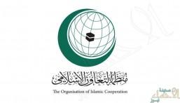 """التعاون الإسلامي"""" تدين استمرار الهجوم المنظم على مشاعر المسلمين"""