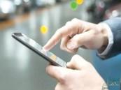 الأمن العام يحذر من رسائل تنتحل صفات لجهات أمنية تستخدم للإيقاع بالمواطنين والمقيمين