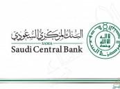 """""""البنك المركزي"""" يزف بشرى سارة للقطاع الخاص بشأن برنامج تأجيل الدفعات"""
