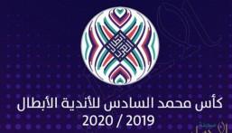 """اكتمال الترتيبات لاستئناف """"كأس محمد السادس""""… والرياض تستضيف أولى المباريات"""