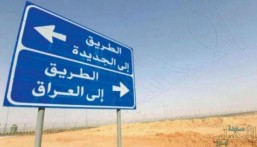 """بعد إغلاق دام نحو 30 عاماً .. افتتاح منفذ """"جديدة عرعر"""" بين المملكة والعراق غداً"""