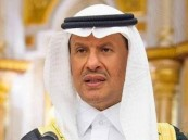 وزير الطاقة: للمملكة أدوار مهمة في ترسيخ التعاون الدولي وحماية الاقتصاد العالمي