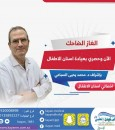 """مركز """"كيان الطبي"""" يفتتح عيادة طب الأسنان للأطفال ويوفر """"الغاز الضاحك"""""""