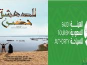 """ابن الأحساء """"الموسى"""" يخطف المركز الأول بجائزة التميز الإعلامي لـ""""صيف السعودية"""""""