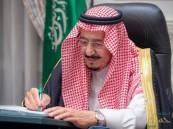 مجلس الوزراء يوافق على نظام البنك المركزي السعودي ويحل اسم البنك المركزي السعودي محل اسم مؤسسة النقد العربي السعودي