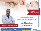 """""""مُجمّع كيان الطبي"""" يفتتح عيادة الأطفال حديثي الولادة .. وخصومات تصل لـ 50%"""
