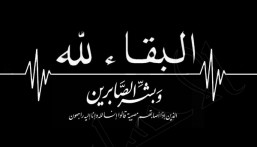 """عميد """"أسرة الحجي"""" في ذمة الله"""