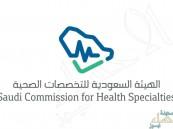 وظائف إدارية شاغرة في هيئة التخصصات الصحية