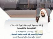 بالصور … السيد باقر السلمان يتبرع بـ 380 ألف ريال لإنشاء مبنى جمعية الرميلة الخيرية