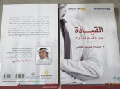 """""""القيادة من واقع تجربة"""" .. كتاب جديد للكاتب الأحسائي """"عبدالله الحجي"""""""
