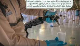 رئاسة الحرمين: توزيع ما يقارب مليونَي عبوة ماء زمزم المبارك في الحرم