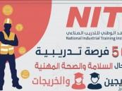 """معهد """" NITI """" بالأحساء يُقدم 500 فرصة تدريبية في """"الصحة والسلامة المهنية"""" .. الشروط ورابط التقديم"""