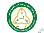 وظائف نسائية شاغرة في جامعة الملك سعود الصحية