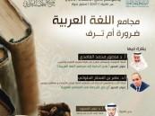 """""""مجامع اللغة العربية"""" ضرورة أم ترف؟ .. ندوة افتراضية في """"أدبي الأحساء"""""""