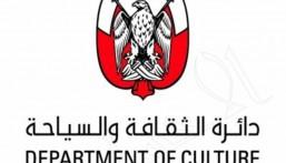 بينها السعودية.. أبوظبي تعفي القادمين من 13 دولة من الحجر الصحي