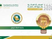 """عن فئة التعليم العالي الحكومي """"جامعة الملك فيصل"""" تحصد جائزة الملك عبدالعزيز للجودة 2020"""